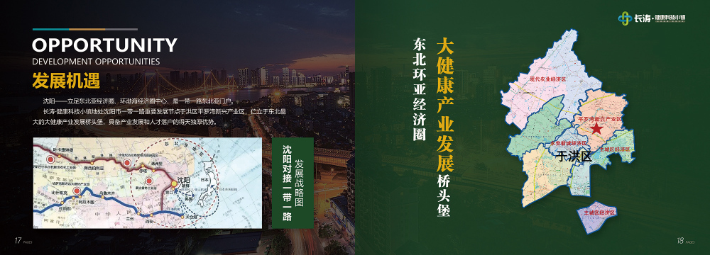 长涛健康科技小镇